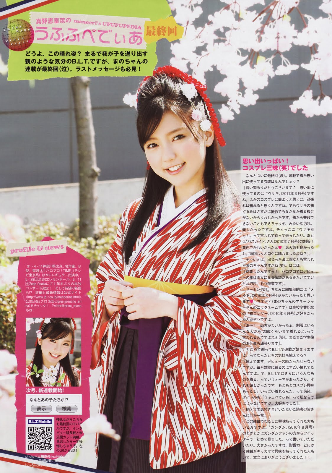 c99386c31 Kindness Enters You: Mano Erina in BLT magazine for June 2011