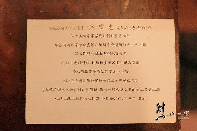 庶民美術館 吳冠德畫展 三峽老街藝文景點