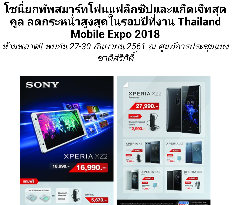 โซนี่ยกทัพสมาร์ทโฟนแฟล็กชิปและแก็ดเจ็ทสุดคูล ลดกระหน่ำสูงสุดในรอบปีที่งาน Thailand Mobile Expo 2018  ห้ามพลาด!! พบกัน 27-30 กันยายน 2561 ณ ศูนย์การประชุมแห่งชาติสิริกิติ์
