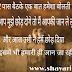 Top 10 Very Sad Shayari in Hindi for girlfriend - टॉप 10 सैड शायरी हिंदी