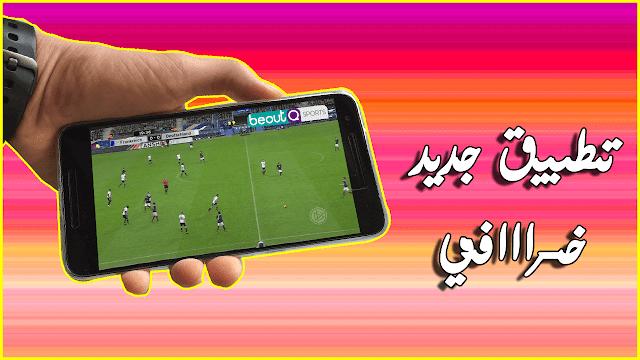 تحميل تطبيق Sultan Team IPTV لمشاهدة القنوات المشفرة مجانا على الاندرويد