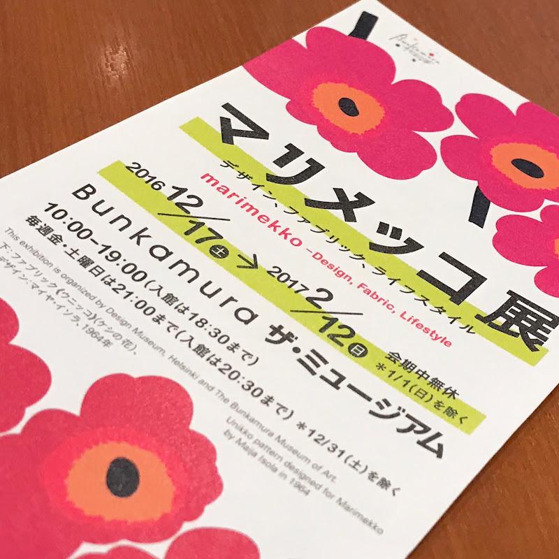 マリメッコ展 -デザイン、ファブリック、ライフスタイル | Bunkamura | 2017-01 【鑑賞メモ】