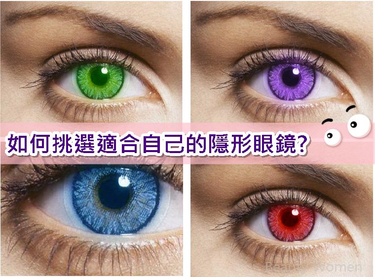 如何挑選適合自己的隱形眼鏡? - 女性豐胸保養美白記事 - 愛漂亮小魔女@薇薇兒