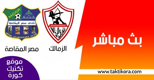 مشاهدة مباراة الزمالك ومصر المقاصة بث مباشر لايف 29-01-2019 الدوري المصري