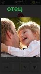 отец на руках держит девочку, которая смеется и смотрит ему в лицо