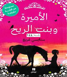 رواية الأميرة وبنت الريح pdf ستايسي غريغ