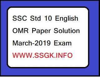 SSC Std 10 English OMR Paper Solution March-2019 Exam