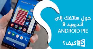 كيف تحول هاتفك إلى أندرويد الجديد 9 ANDROID PIE
