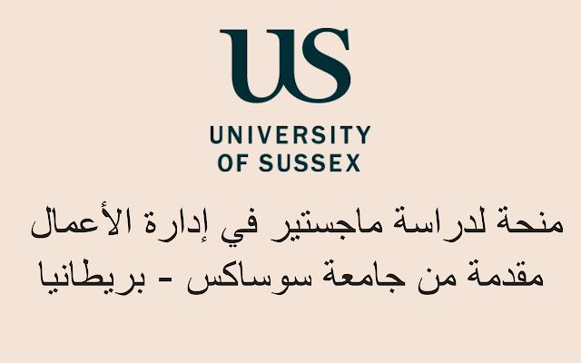 منحة لدراسة ماجستير في إدارة الأعمال مقدمة من جامعة سوساكس - بريطانيا
