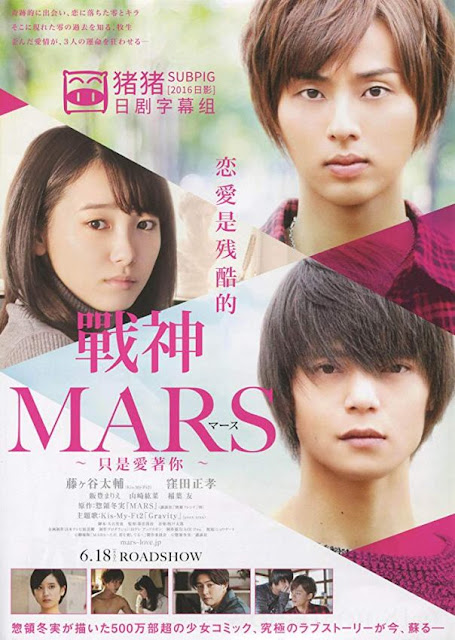 Sinopsis Mars: Tada, Kimi wo Aishiteru (2016) - Film Jepang