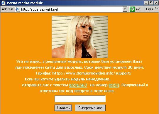 Пришла СМС посмотрите фото и ссылка - как удалить вирус | 387x542