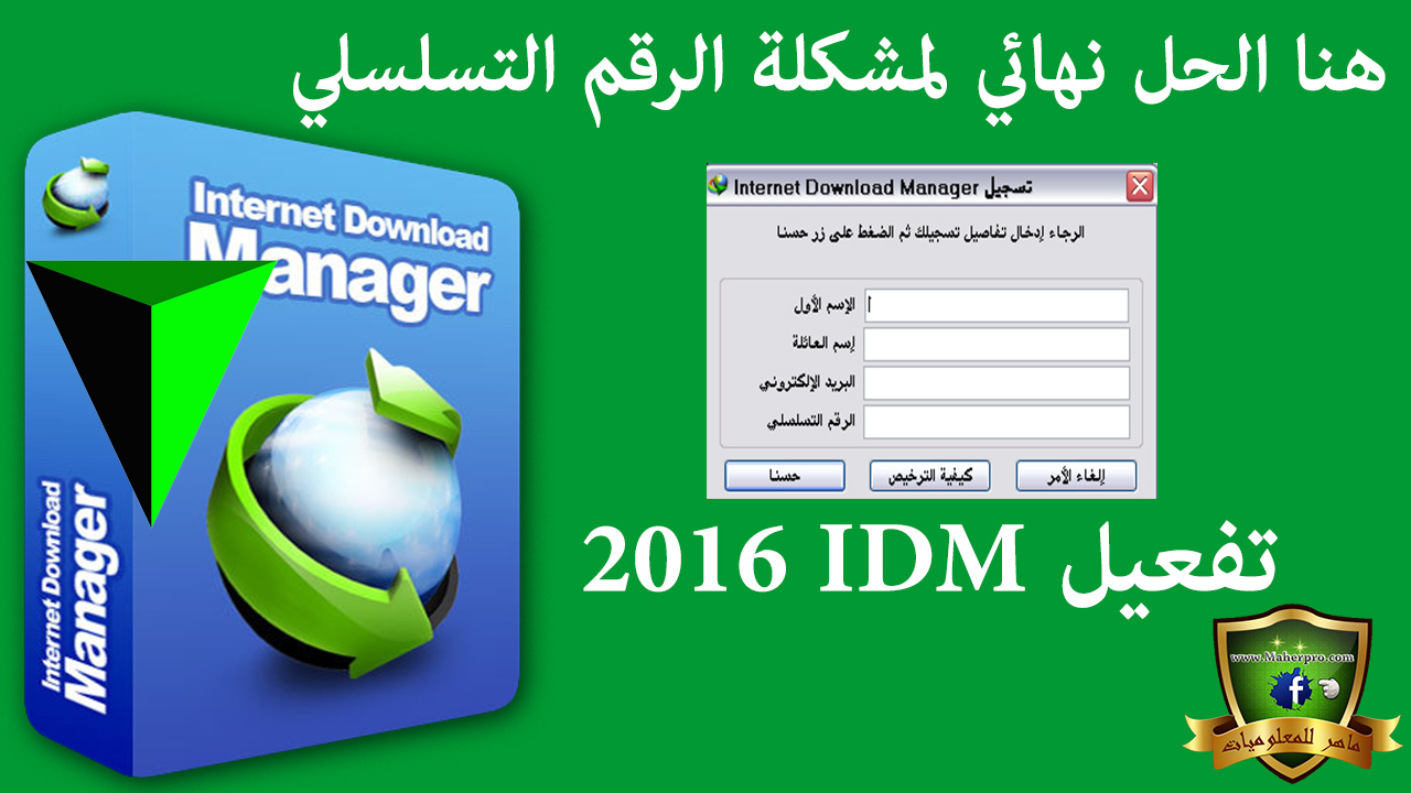 internet download manager 6.21 startimes