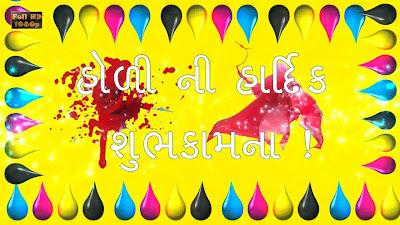 Happy Holi Pictures in Gujarati