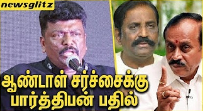Parthipan Speech on Vairamuthu, H Raja Controversy