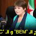 """وزارة التربية تجدد التأكيد على مواعيد إعلان نتائج الـ """"BEM"""" و الـ """"BAC"""""""