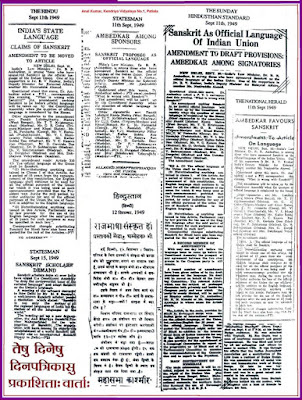Media Report – Dr Ambedkar for Sanskrit as Official Language of India