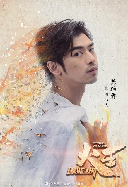 The King of Blaze Chen Bolin