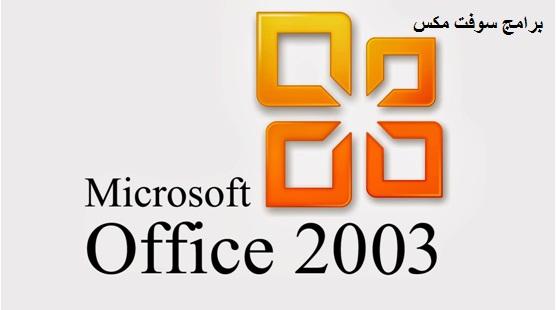 تحميل برنامج اوفيس office 2003 عربي و انجليزي برابط مباشر مضغوط