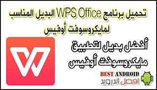 تحميل برنامج WPS Office البديل المناسب لمايكروسوفت أوفيس للاندرويد