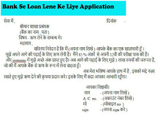 bank se loan lene ke liye application