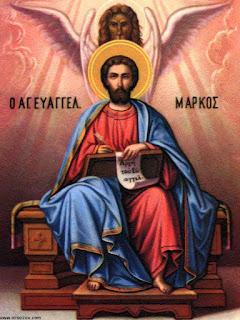 مرقس الرسول
