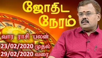Vaara Rasi Palan 23-02-2020 To 29-02-2020 Vendhar Tv Horoscope