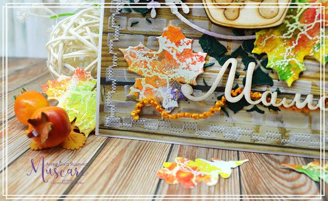осенняя открытка, открытка ручной работы, Muscari