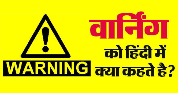 Warning in Hindi