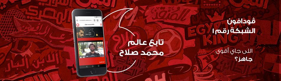 عرض محمد صلاح من فودافون