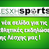 H νέα μας αθλητική σελίδα! LESXHsports.gr