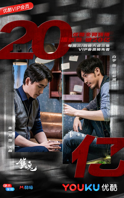 Network Traffic Guardian Chinese web series