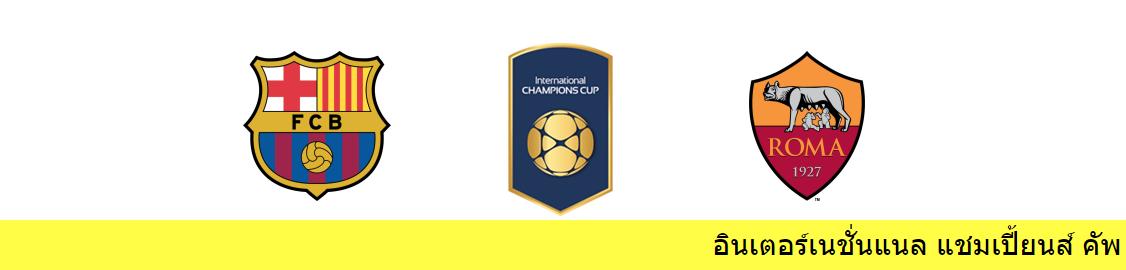 แทงบอลออนไลน์ วิเคราะห์บอล ไอซีซี คัพ 2018 ระหว่าง บาร์เซโลน่า vs โรม่า