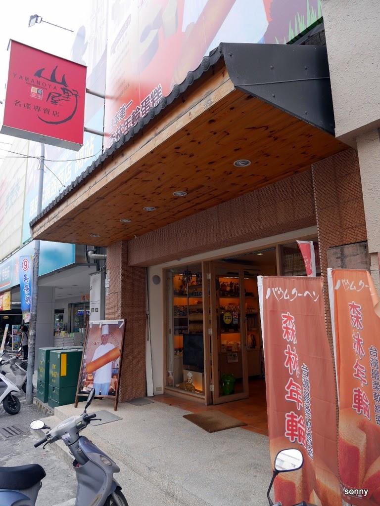 沉默奧客的趴趴日記: 臺東山野屋名產專賣店 II