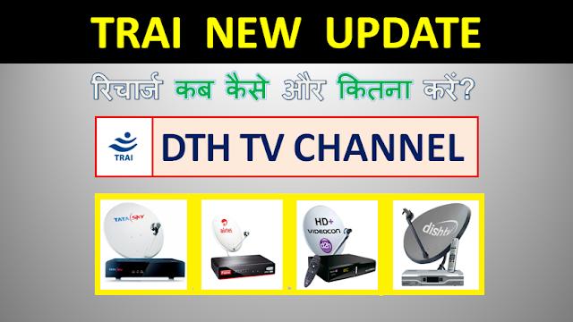 tari-new-dth-price-list-new-trai-update-rule-dth-tv-dth-new-rules-dish-tv-dth-new-rules-in-hindi-trai-new-dth-rules-2019