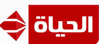 أحدث ترددات لقناة الحياة الحمراء علي النايل سات 2018