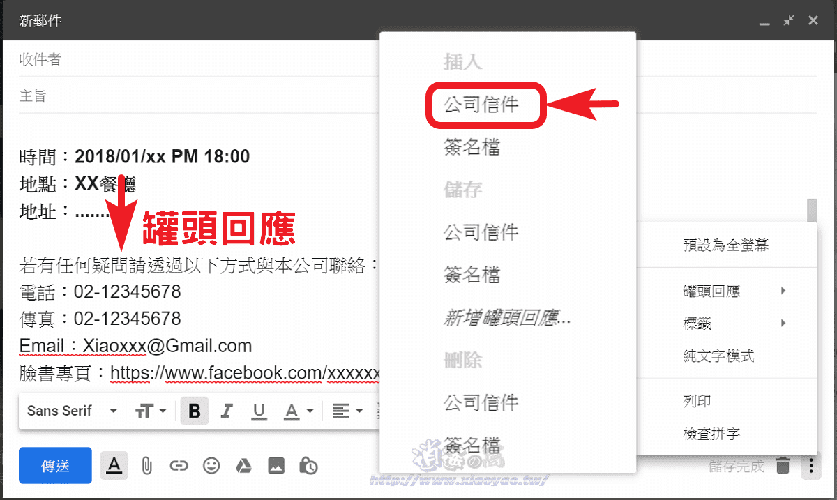Gmail 罐頭回應功能