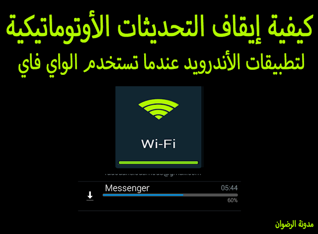 http://www.the-rad1.com/2016/09/stop-updates-android-applications-using-wifi.html