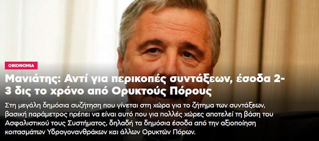 Γ. Μανιάτης στο Pagenews: Αντί για περικοπές συντάξεων, έσοδα 2-3 δις €/χρόνο από Ορυκτούς Πόρους