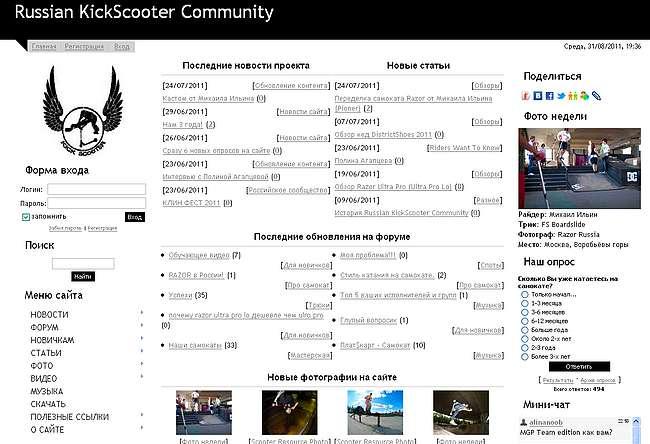 vue du site Russian Kickscooter Community, kickscooter.ru