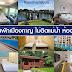 จัดมาให้ 25 ที่พักในเมืองกาญจนบุรี ไม่ติดแม่น้ำ ก็นอนสำราญได้นะ ห้องพักราคาถูก หลักร้อย มีงบน้อยๆ ก็พักสบายๆจ้า