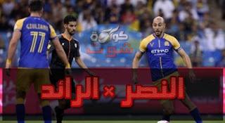 النصر يسعى لتأمين صدارة الدوري السعودي ضد الرائد