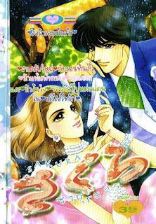 อ่านการ์ตูนออนไลน์ Sakura เล่ม 25
