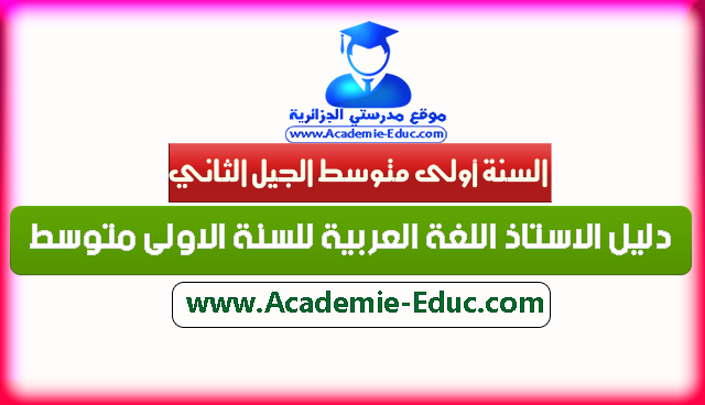دليل الاستاذ اللغة العربية للسنة الاولى متوسط الجيل الثاني