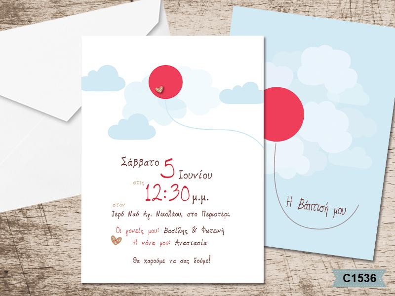 Balloon themed Greek Christening invitations C1536