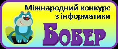 Картинки по запросу бобер 2017-2018