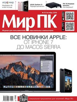 Читать онлайн журнал<br>Мир ПК (№10 октябрь 2016) <br>или скачать журнал бесплатно