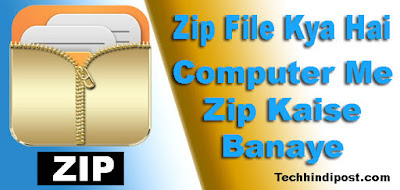 zip ya rar file kya hai computer me zip file kaise open kare