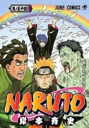 Ver Descargar Naruto Manga Tomo 54