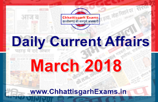 Current Affairs in a Line: 20 March 2018