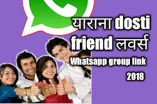 yaarana dosti friends lovers whatsapp group link colection 2018/19
